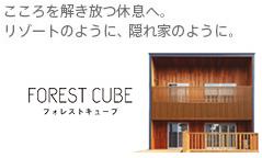 FOREST CUBEフォレストキューブ こころを解き放つ休息へ。リゾートのように、隠れ家のように。