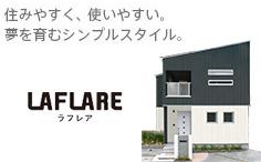 LAFLAREラフレア 住みやすく、使いやすい。夢を育むシンプルスタイル。