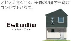 Estudioエストゥーディオ ノビノビすくすく、子供の創造力を育むコンセプトハウス。