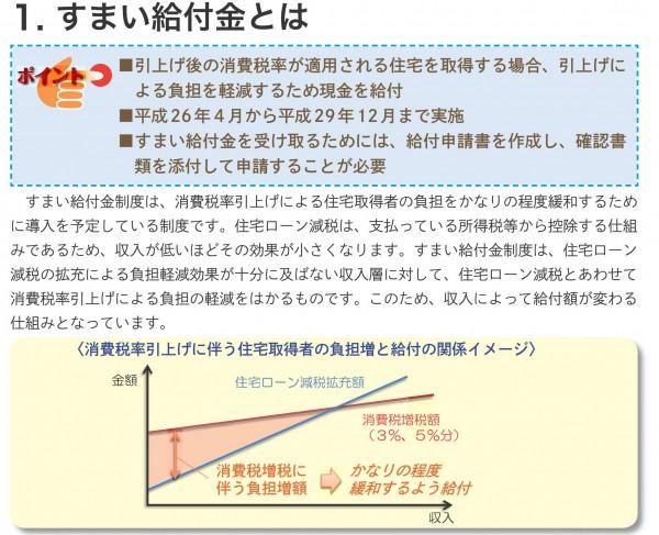 kaisetsu_1310_01