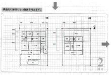 in VILLAGE house スタッフブログ-設計ゾーニング2