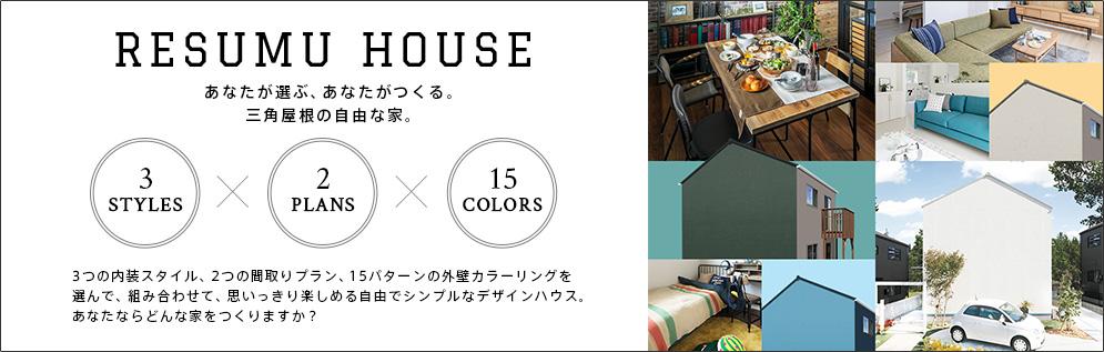 RESUMU HOUSE あなたが選ぶ、あなたがつくる。三角屋根の自由な家。