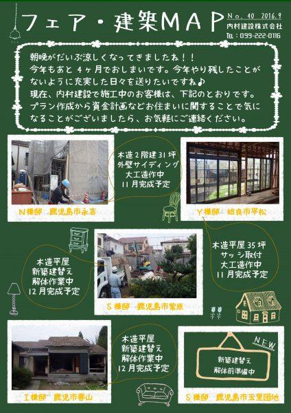 フェア・建築MAP9月_01