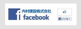 内村建設Facebookページへ